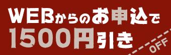 1500円引き不用品回収