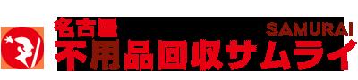 名古屋不用品不要品回収サムライ|不用品の回収 遺品整理、引っ越し、ごみ屋敷の片づけ、粗大ごみ